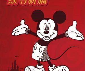 Disney Shanghai Recruitment Posters by Yiying Lu